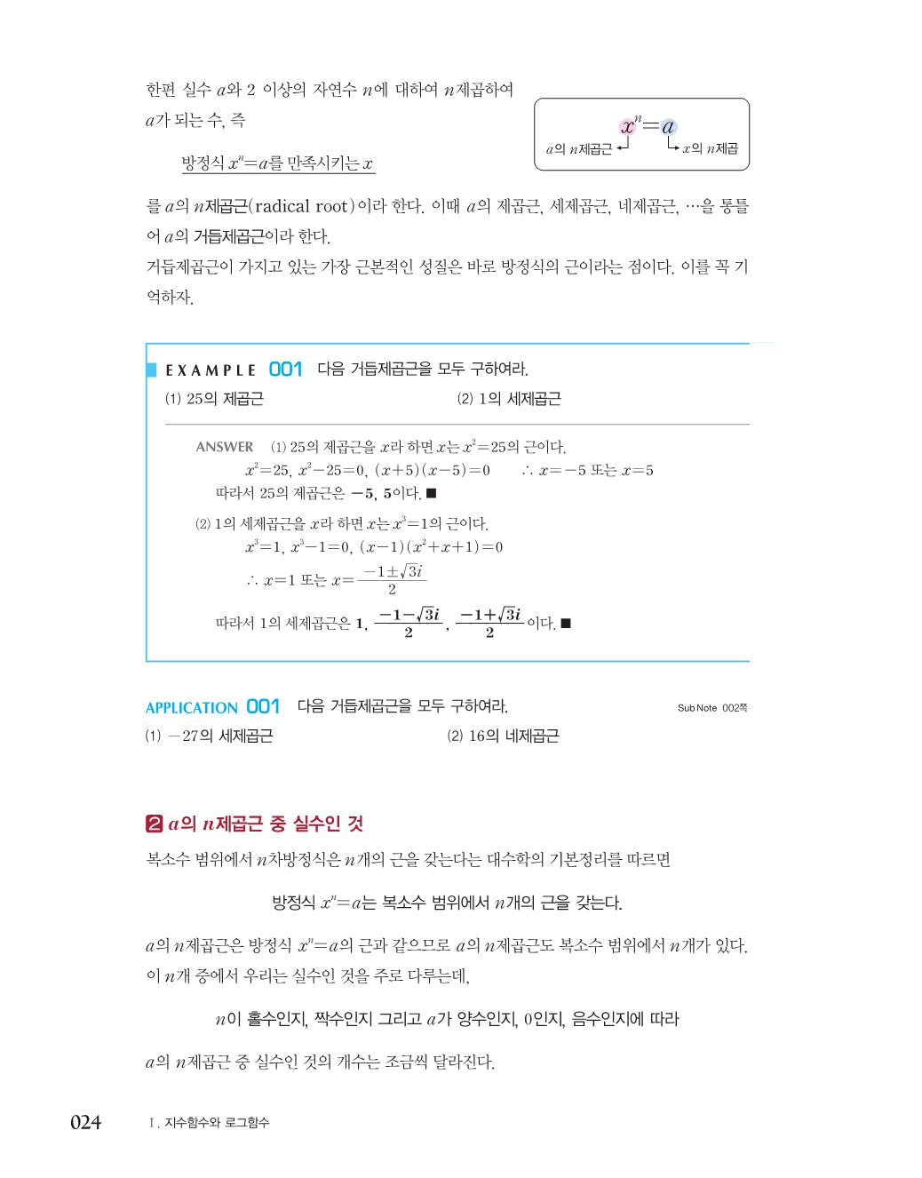 미리보기_숨마쿰라우데_개념기본서_수학118.png