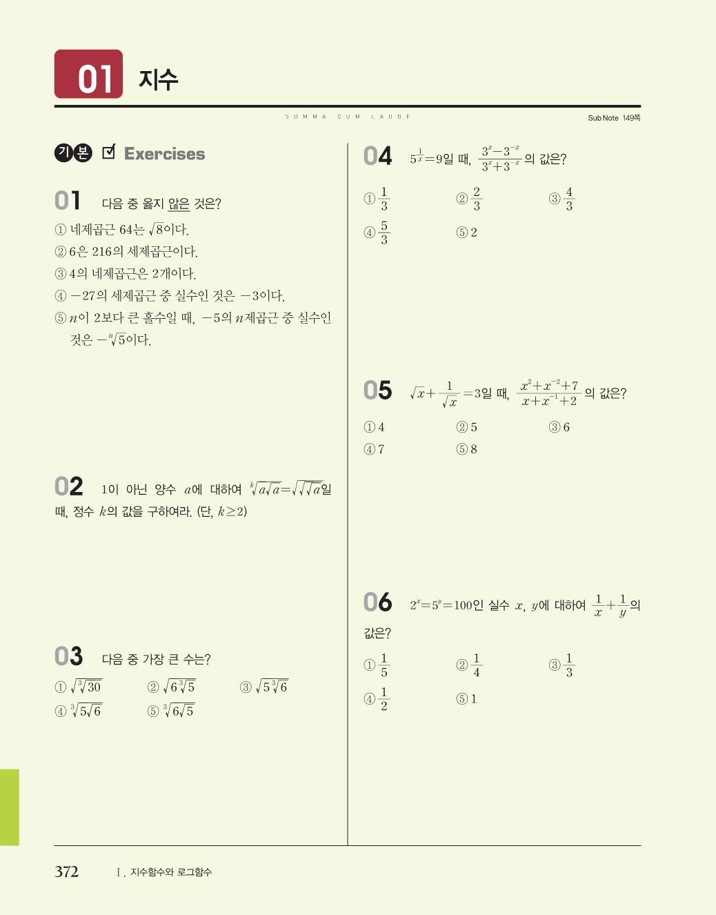 미리보기_숨마쿰라우데_개념기본서_수학128.png