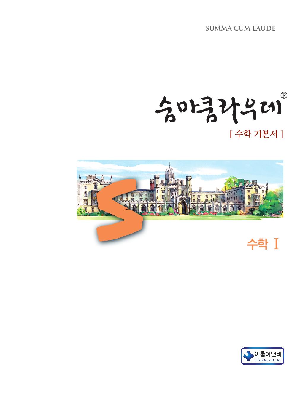 미리보기_숨마쿰라우데_개념기본서_수학12.png