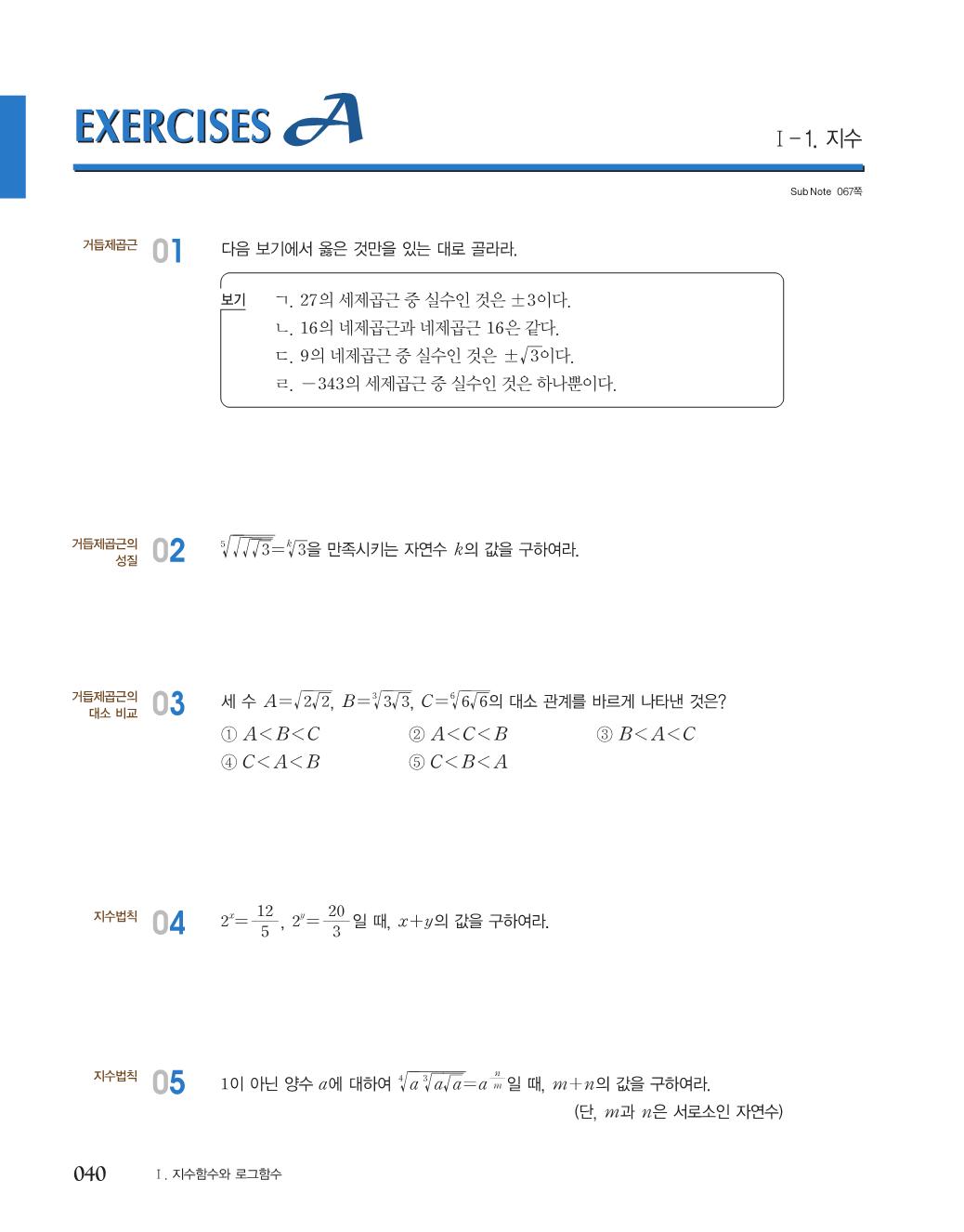 미리보기_숨마쿰라우데_개념기본서_수학122.png