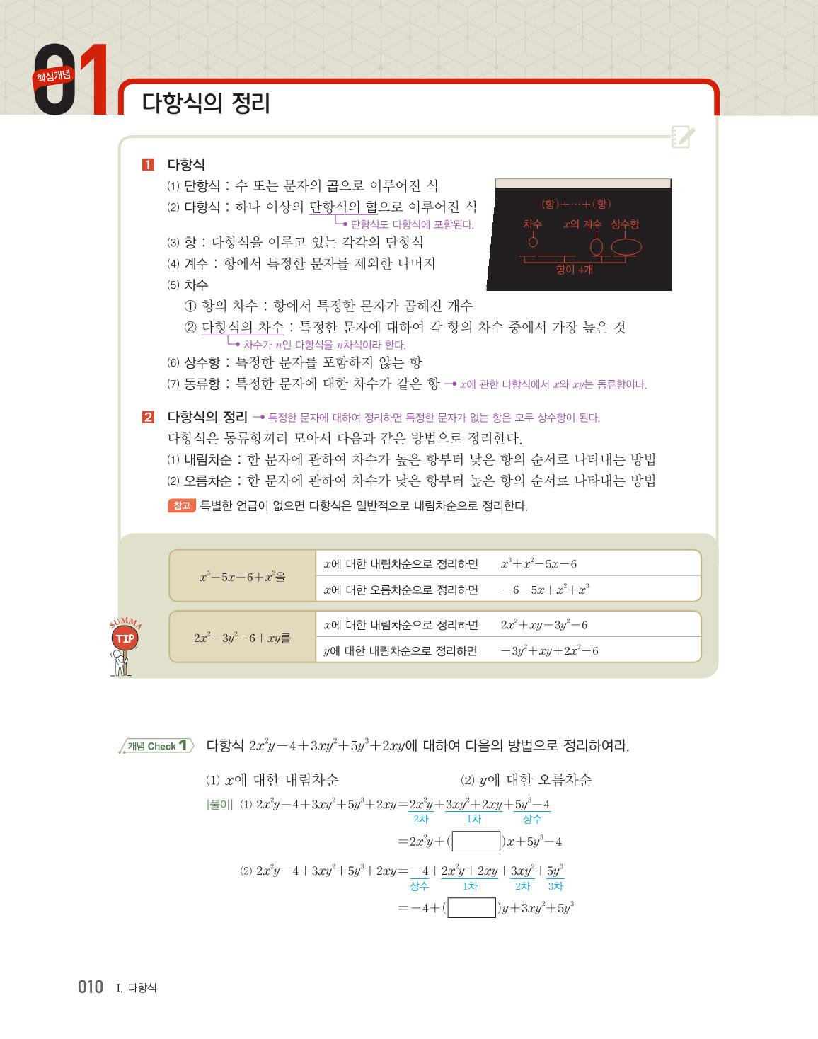 숨마쿰라우데 라이트수학 고등수학(상)_optimize13.png