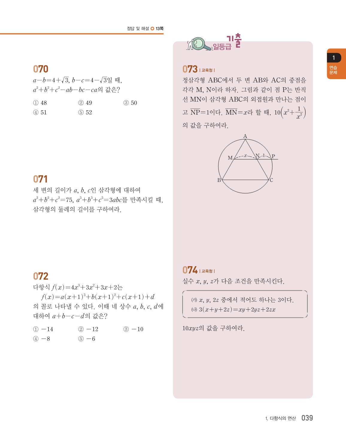 숨마쿰라우데 라이트수학 고등수학(상)_optimize19.png