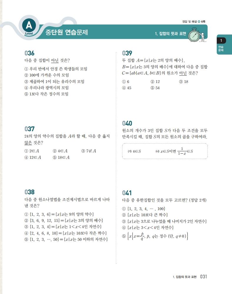 이룸이앤비_숨마쿰라우데_라이트고등수학(하)_미리보기_17.png
