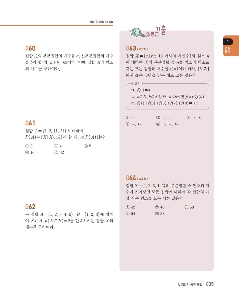 이룸이앤비_숨마쿰라우데_라이트고등수학(하)_미리보기_19.png