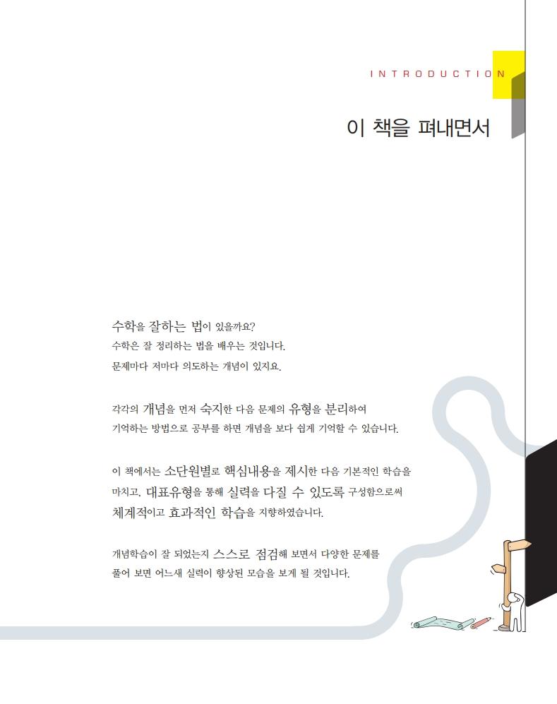 이룸이앤비_숨마쿰라우데_라이트고등수학(하)_미리보기_2.png