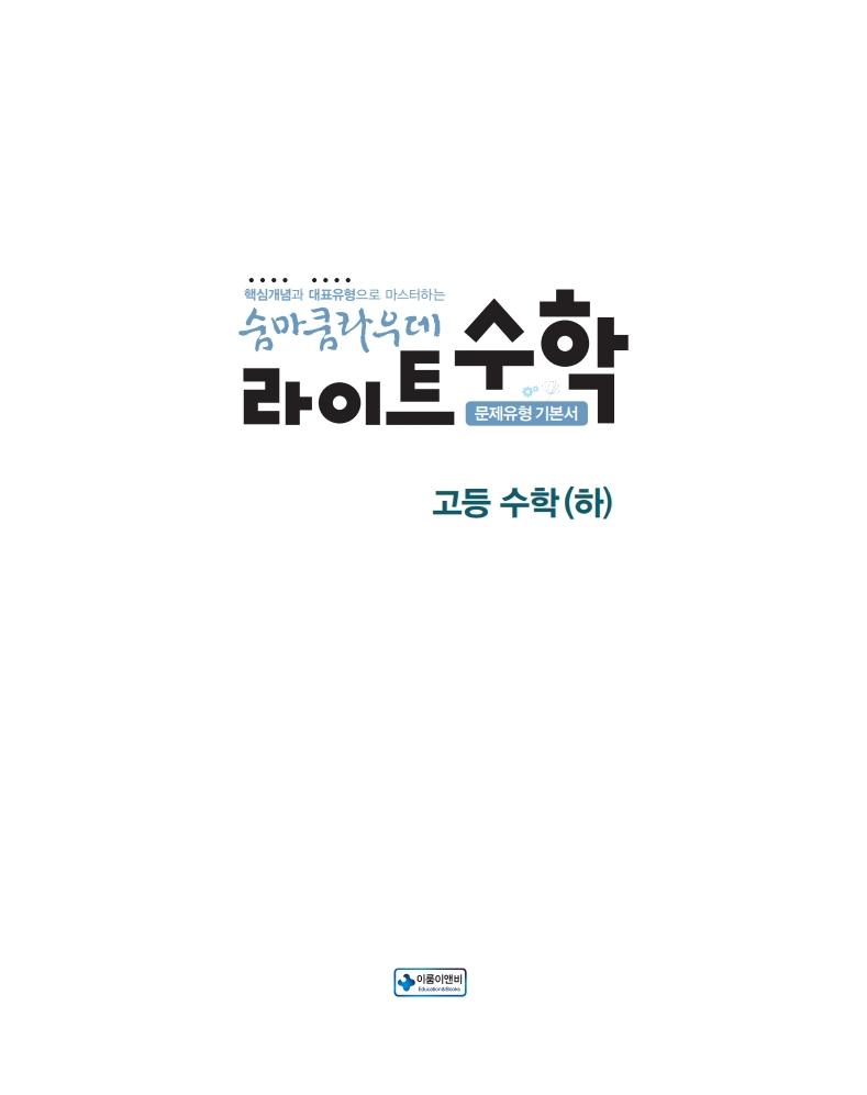 이룸이앤비_숨마쿰라우데_라이트고등수학(하)_미리보기_1.png
