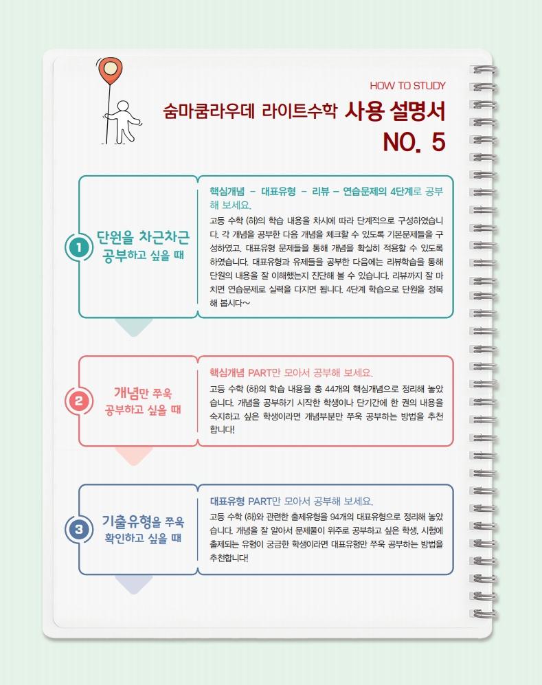 이룸이앤비_숨마쿰라우데_라이트고등수학(하)_미리보기_9.png